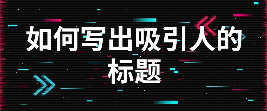 杭州短视频代运营公司教你如何写出吸引人的标题