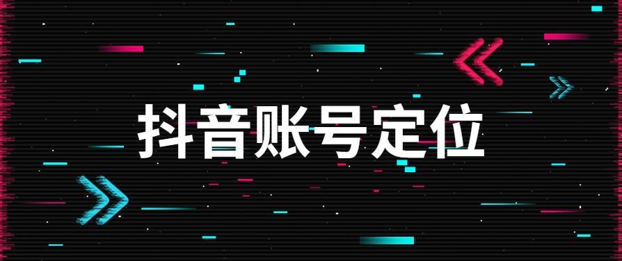 杭州短视频代运营:做短视频之前为什么要做账号定位?