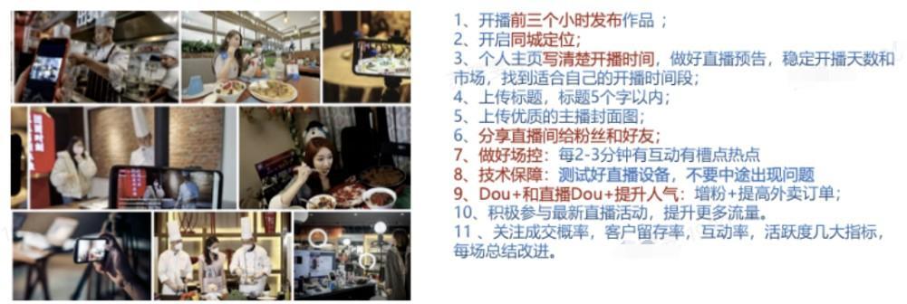 餐饮企业如何抓住抖音短视频的风口?