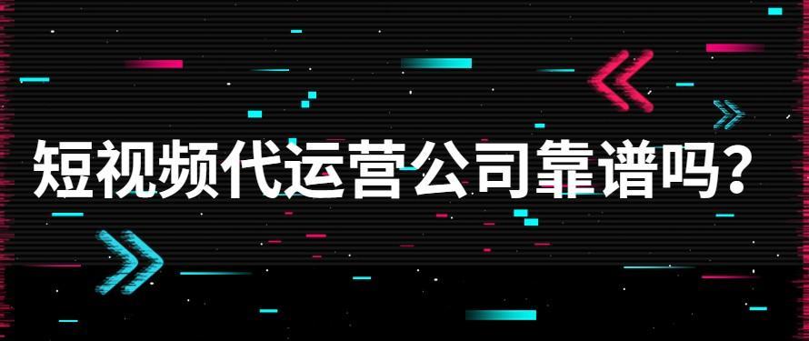 杭州短视频代运营公司靠谱吗?短视频代运营都包括哪些内容?